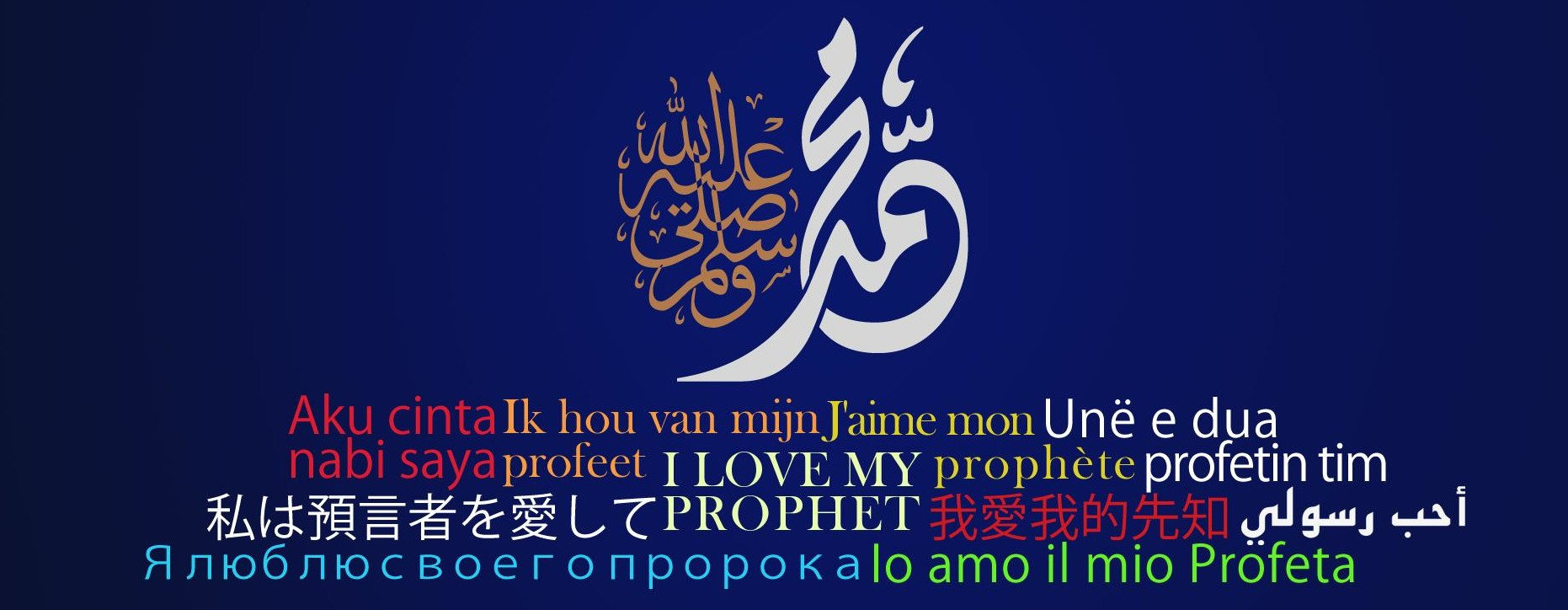 Ramadan with the prophet Muhammad
