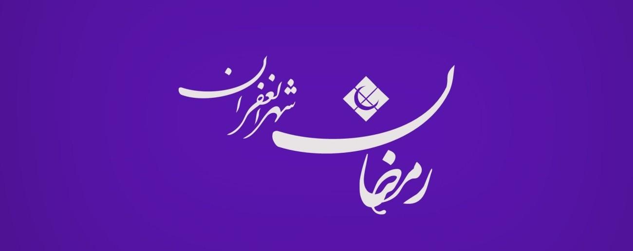 Ramadan Forgiveness